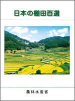 日本の棚田百選:冊子